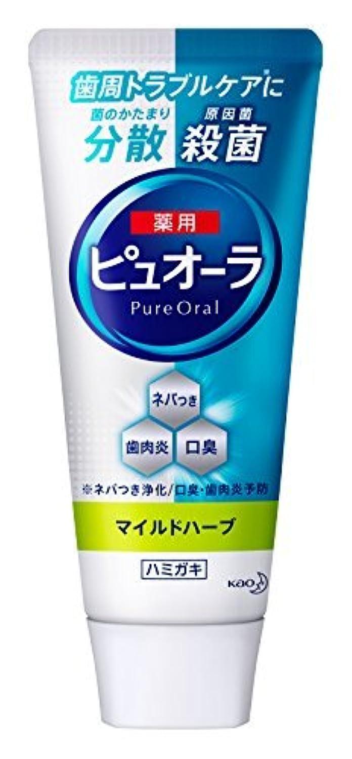 安全なアロング日常的にピュオーラ 薬用ハミガキ マイルドハーブ 115g [医薬部外品] Japan