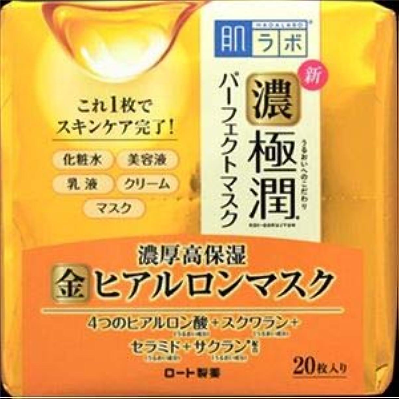 抹消強要ステレオタイプ(まとめ)ロート製薬 肌ラボ 極潤パーフェクトマスク 20枚 【×3点セット】