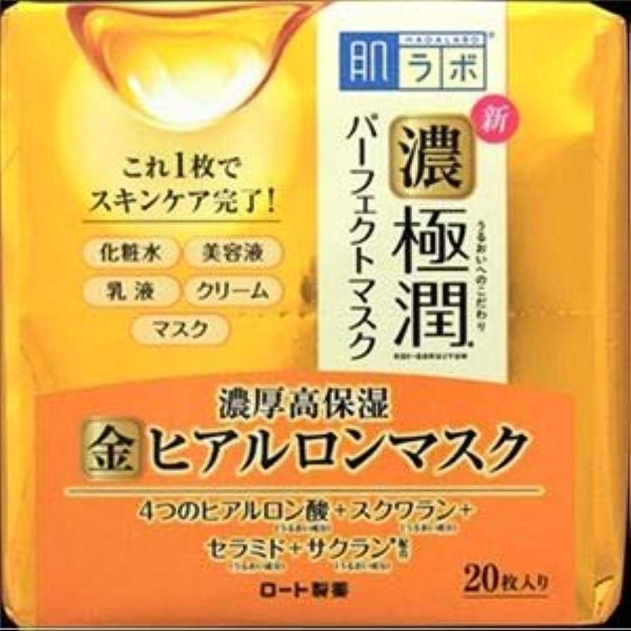 省枠弾薬(まとめ)ロート製薬 肌ラボ 極潤パーフェクトマスク 20枚 【×3点セット】