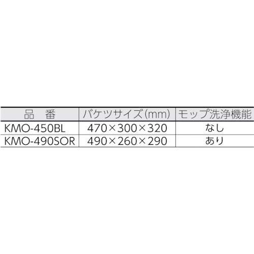 【バケツ付き】アイリスオーヤマ回転モップ手が汚れない足踏みタイプ本体楽々洗浄脱水高さ102~131cmKMO-490S