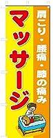 卓上のぼり/ミニのぼり旗 マッサージ (W100×H300)整骨院・接骨院・鍼灸院