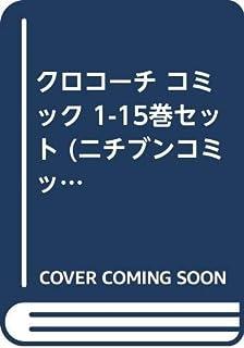 クロコーチ コミック 1-15巻セット (ニチブンコミックス)