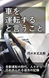 To Drive Cars (Japanese Edition)