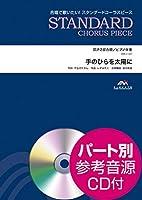 合唱で歌いたい!スタンダードコーラスピース 同声2部合唱/ピアノ伴奏 手のひらを太陽に CD付 / ウィンズスコア