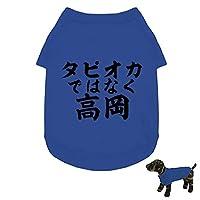 「タピオカではなく高岡」横書き 毛筆 ドッグウェア(ロイヤルブルー) L ロイヤルブルー