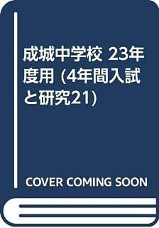 成城中学校 23年度用 (4年間入試と研究21)