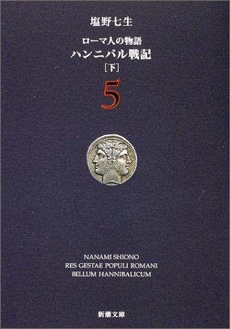 ローマ人の物語 (5) ― ハンニバル戦記(下) (新潮文庫)