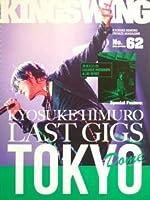 氷室京介 FC限定 会報誌 LAST GIGS №62 東京ドーム