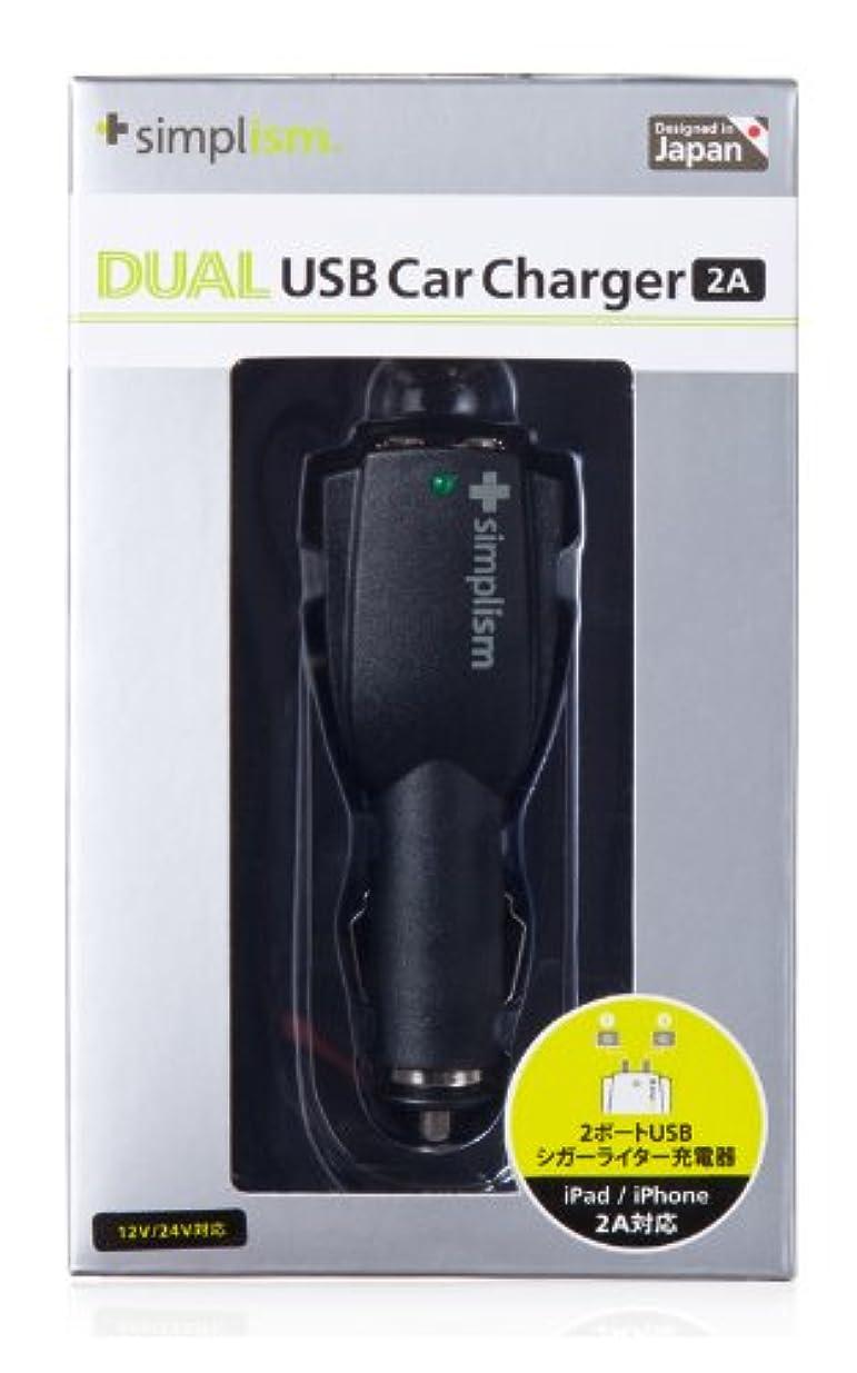 世界の窓休暇隣接Simplism 2ポートUSBシガーソケットカーチャージャー iPadの急速充電に対応 最大2000mA出力 Dual USB Car Charger 2A ブラック TR-DUCC2-BK