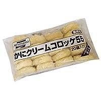 味の素) かにクリーム コロッケ 55g*20個入り