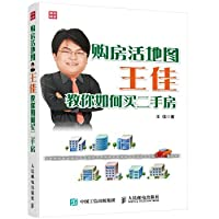 Buyers live map Jia Wang to teach you how to buy second-hand housing(Chinese Edition)