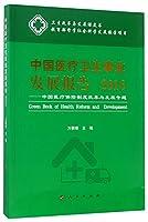 中国医疗卫生事业发展报告2016——中国医疗保险制度改革与发展专题