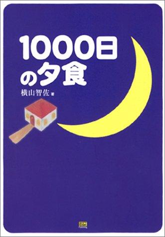 1000日の夕食