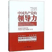 中国共产党的领导力:新加坡学者眼中的中国共产党干部选拔和培养