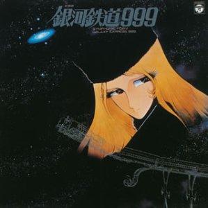 〈ANIMEX 1200シリーズ〉(1) 交響詩 銀河鉄道999 - 熊谷弘, コロムビア・シンフォニック・オーケストラ