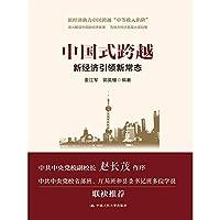 中国式跨越:新经济引领新常态