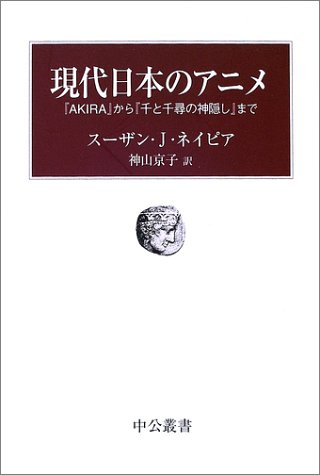 現代日本のアニメ―『AKIRA』から『千と千尋の神隠し』まで (中公叢書)