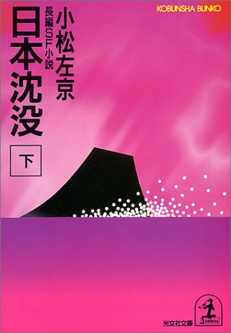 日本沈没〈下〉 (光文社文庫)
