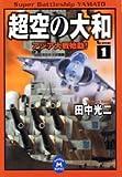 超空の大和〈1〉アジア大戦始動! (学研M文庫)