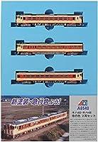 マイクロエース Nゲージ キハ40キハ48 急行色 3両セット A6540 鉄道模型 ディーゼルカー