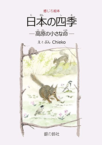 日本の四季—高原の小さな命— (感じる絵本 すずのねえほん)