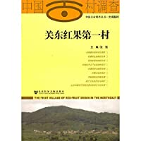 Kanto red berries the first village (Paperback)