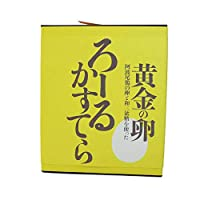 カステラ 黄金の卵ろーるかすてら 阿波尾鶏の卵と和三盆糖使用 山田宝来堂 336