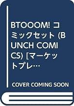 BTOOOM! コミックセット (BUNCH COMICS) [マーケットプレイスセット]