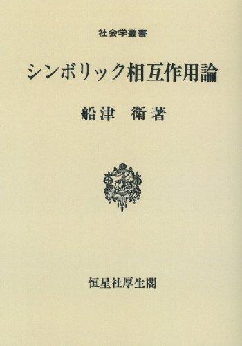 シンボリック相互作用論 (社会学叢書)