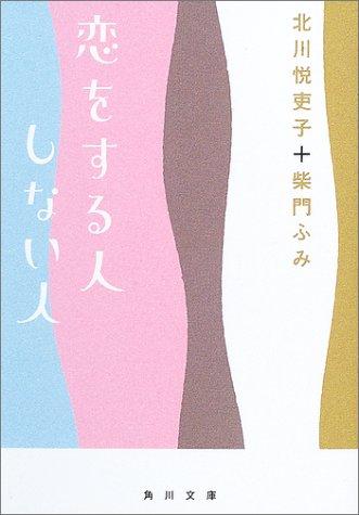 恋をする人しない人 (角川文庫)の詳細を見る
