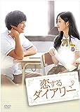 恋するダイアリー[DVD]