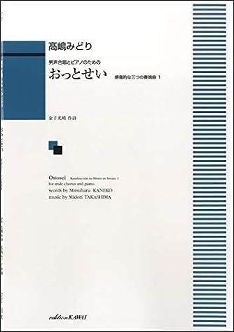 男声合唱とピアノのための おっとせい (2173) 感傷的な三つの奏鳴曲(ソナタ) 1