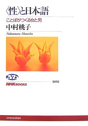 """""""性""""と日本語―ことばがつくる女と男 (NHKブックス)"""