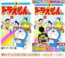 ドラえもんプラス 2 (小学館プラスワン・コミックシリーズ)