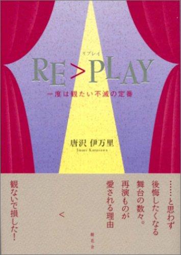 RE>PLAY―一度は観たい不滅の定番