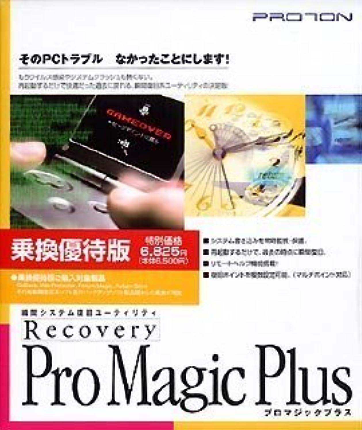 玉知事余裕があるPro Magic Plus 乗換優待版