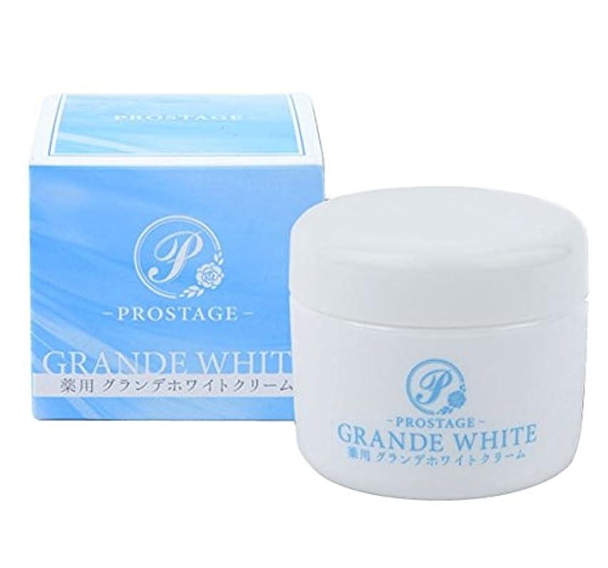 作業解任賠償薬用グランデホワイトクリーム PROSTAGE ホワイトニングクリーム 大容量80g (1個)