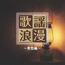 本命歌謡浪漫 哀愁編 TKCA-73719