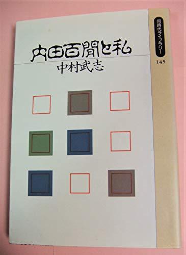 内田百けんと私 (同時代ライブラリー (145))