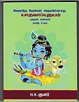 Yadhavabhyudhayam - Sargam 1
