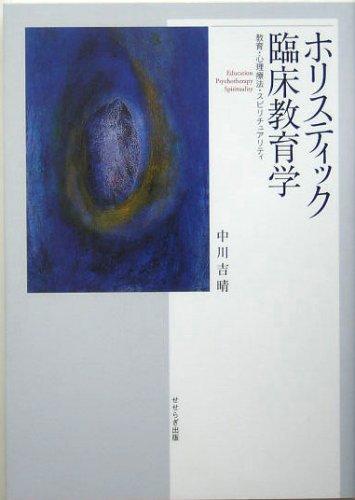 ホリスティック臨床教育学―教育・心理療法・スピリチュアリティ