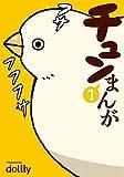 チュンまんが (1) (電撃コミックスNEXT)