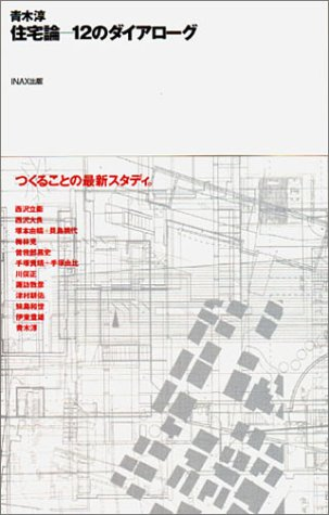 住宅論―12のダイアローグ (10+1series)