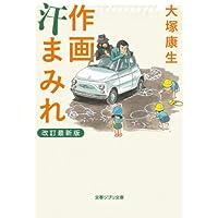 作画汗まみれ 改訂最新版 (文春ジブリ文庫)