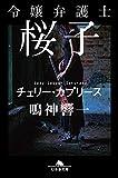 令嬢弁護士桜子 チェリー・カプリース (幻冬舎文庫)