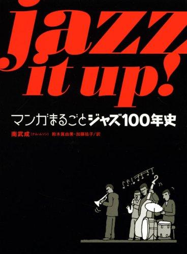 Jazz It Up! マンガまるごとジャズ100年史
