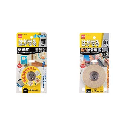 ニトムズ ミズトレック はがせる両面テープ 壁紙用簡単 のり残りしない 水できれいにはがせる 室内幅15mm×長さ1.5m×厚さ約2.5mm 1巻入 T3971 & はがせる両面テープ 強力接着用 簡単 のり残りしない 室内 幅15mm×長さ10m×厚さ