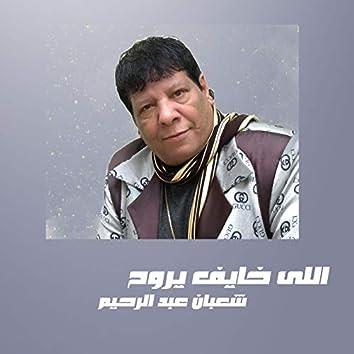 Alli Khayef Yerawah