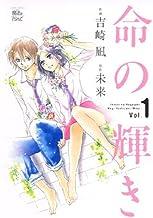 命の輝き 1 (ジュールコミックス COMIC魔法のiらんどシリーズ)