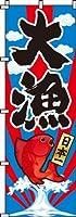 のぼり 大漁 0090001IN